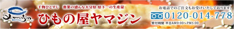 ひもの屋ヤマジン 干物ひとすじ 漁業の盛んな大分県 県下一の生産量