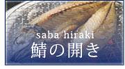 鯖(さば)ひらき
