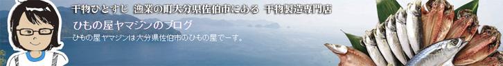 ヤマジンの店長日記